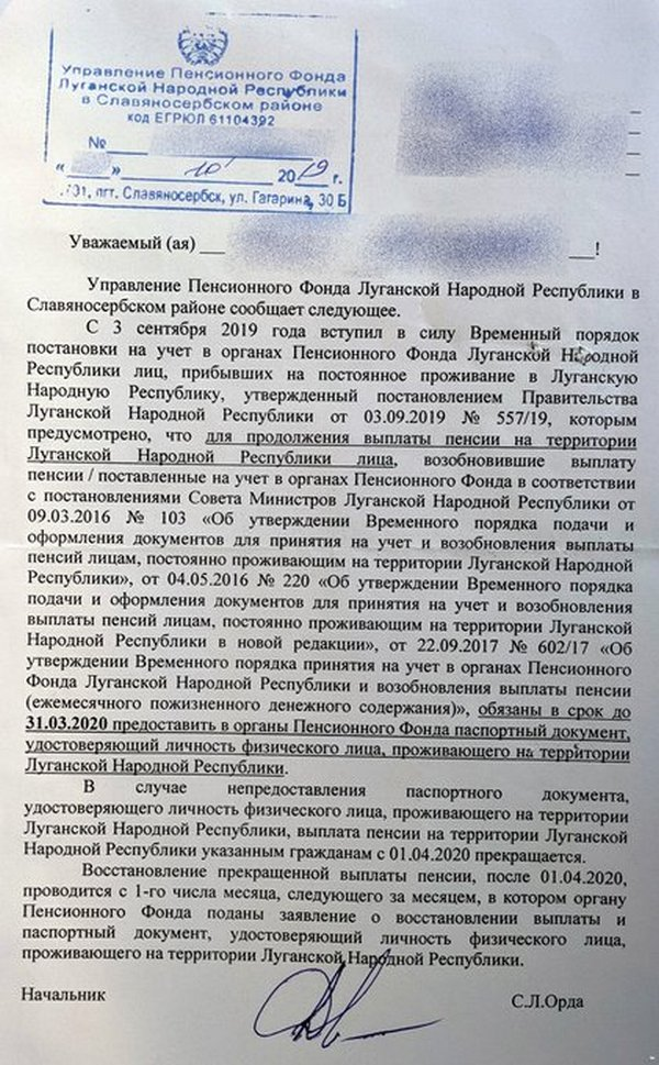 """Пенсионерам без паспорта """"ЛНР"""" не будут платить пенсии"""