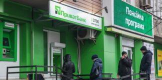 ПриватБанк не видає клієнтам гроші: що потрібно знати - today.ua