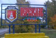 Народні депутати перейменували Переяслав-Хмельницький - today.ua