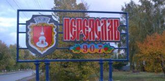 Народные депутаты переименовали Переяслав-Хмельницкий - today.ua