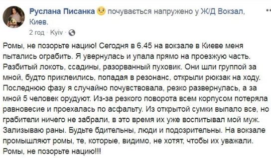 В Киеве на вокзале Руслана Писанка подверглась нападению ромов