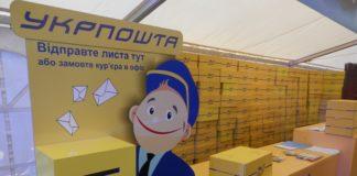 """""""Укрпошта"""" різко підвищує тарифи """" - today.ua"""