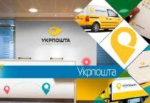 """""""Укрпочта"""" анонсировала резкое повышение тарифов - today.ua"""