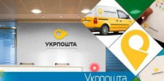 """""""Укрпошта"""" анонсувала різке підвищення тарифів """" - today.ua"""