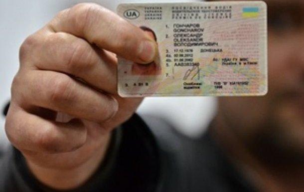 Українці будуть отримувати водійські права за новими правилами - today.ua