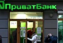 ПриватБанк угрожает и вторгается в личное пространство - today.ua