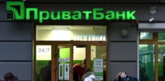 ПриватБанк погрожує і вторгається в особистий простір - today.ua