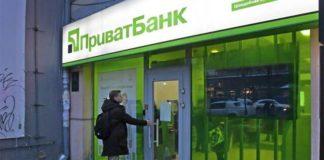 ПриватБанк потрапив у гучний скандал: українці втрачають гроші - today.ua