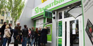 ПриватБанк відмовляється обслуговувати своїх клієнтів: що сталося - today.ua