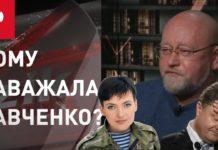 Рубан розкрив резонансні деталі можливого замаху на Савченко - today.ua