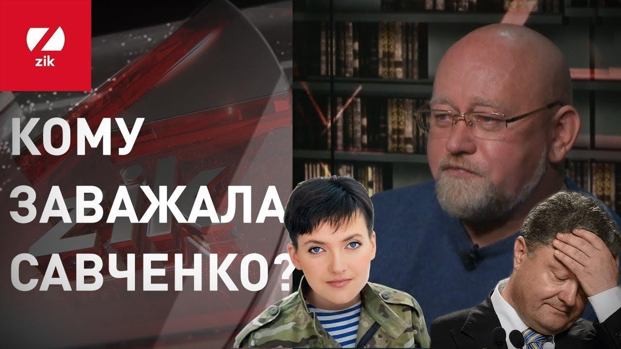 Рубан раскрыл резонансные детали возможного покушения на Савченко - today.ua