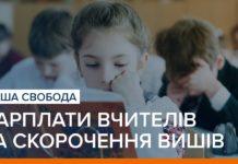 """""""Закриємо школи – піднімемо зарплати вчителям"""": міністр Новосад зробила несподівану заяву - today.ua"""