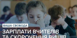 """""""Закроем школы – поднимем зарплаты учителям"""": министр Новосад сделала неожиданное заявление - today.ua"""