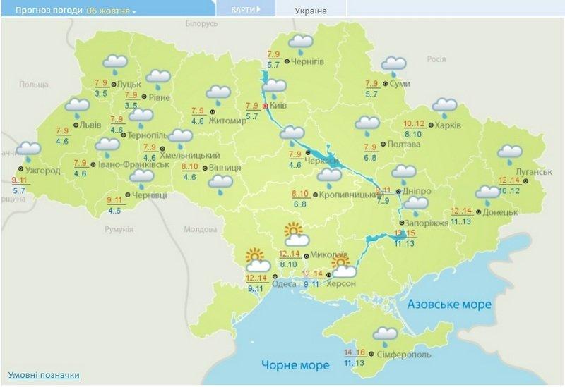 Українцям обіцяють мокрий сніг: прогноз погоди на 7 жовтня