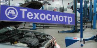 Штраф за отсутствие техосмотра в Украине: юристы напомнили водителям о важном нюансе - today.ua