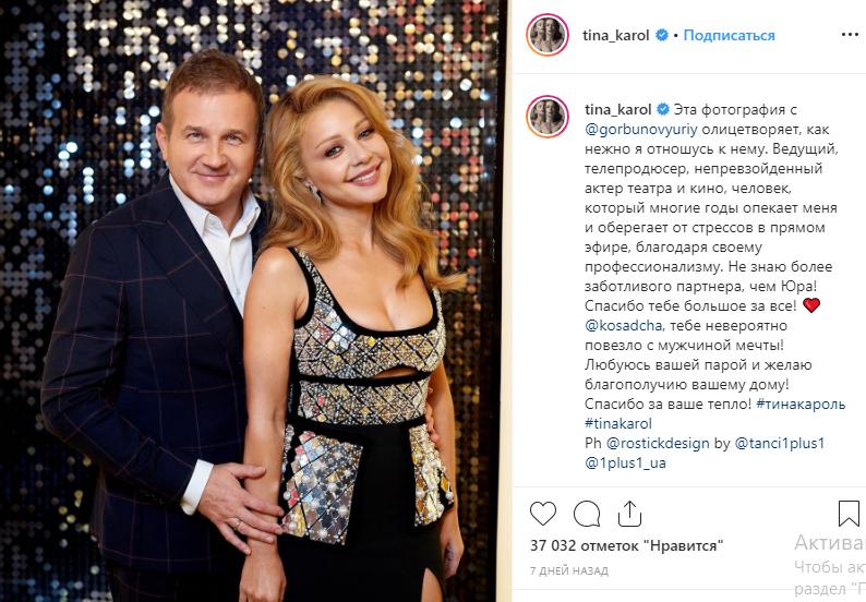 Тина Кароль призналась в любви к Горбунову