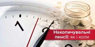 В Україні введуть трирівневу пенсійну систему - today.ua