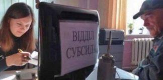 """Верификация получателей субсидий и пенсий: названы три этапа проверки соцвыплат"""" - today.ua"""