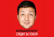 """""""Большой брат"""" все бачить"""": """"Слуга народу"""" стежить за нардепами - today.ua"""