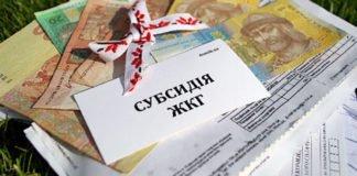 """В Україні змінили порядок виплати субсидій: що потрібно знати"""" - today.ua"""