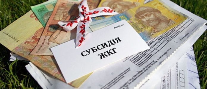 В Украине изменили порядок выплаты субсидий: что нужно знать - today.ua