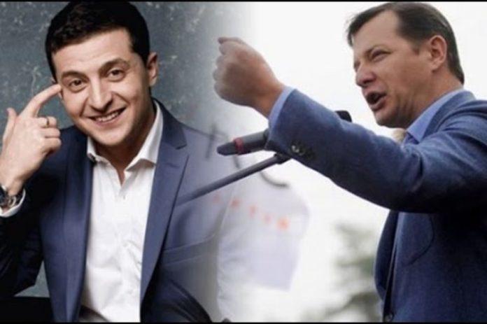 """Зеленский возрождает &quotсталинские времена"""": Ляшко отреагировал на анонимные доносы - today.ua"""