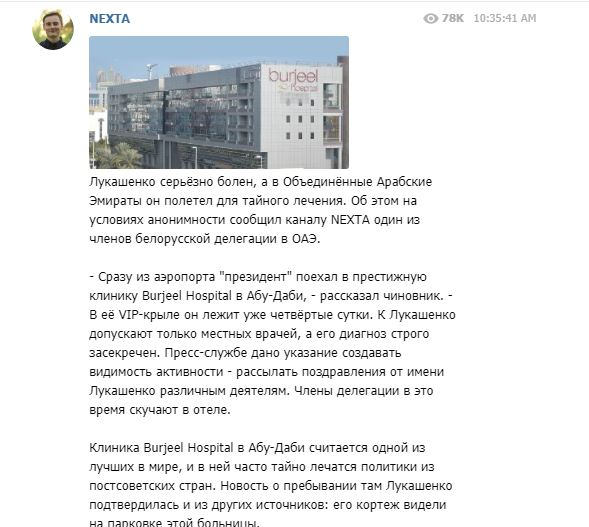 Лікується в найкращій клініці світу: ЗМІ повідомляють про серйозну хворобу Лукашенка