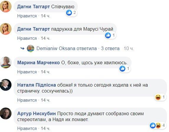 """""""Аж на *уй послать хочется"""": как Савченко общается с журналистами после выключения камер"""
