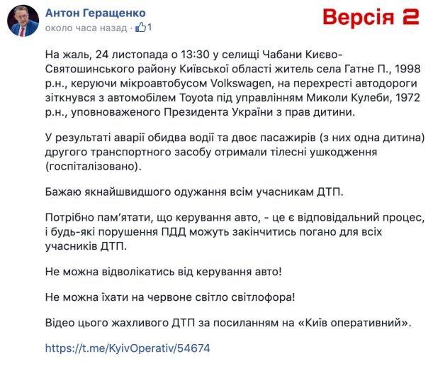 Антон Геращенко 13 раз редактировал пост о ДТП с Кулебой