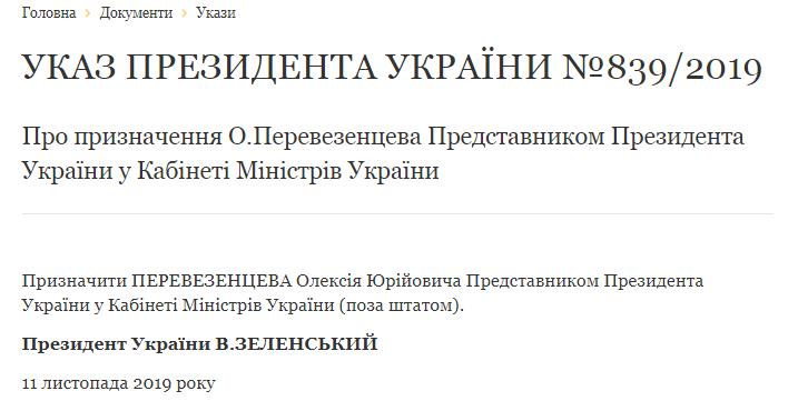Скандал с Герусом закончился увольнением: Зеленский подписал указ