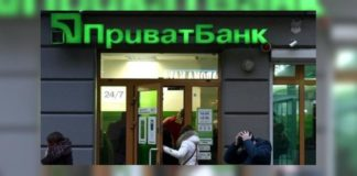 ПриватБанк запустив новий сервіс - today.ua