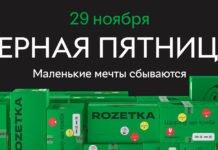 ROZETKA готується до грандіозного розпродажу - today.ua