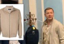 """Ляшко """"боксував"""" з Герусом у куртці за 6 тисяч євро - today.ua"""
