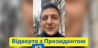 """""""Надеюсь, всем залетит"""": Зеленский обратился к украинцам"""" - today.ua"""