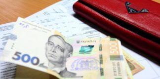 Субсидии ЖКХ: какие изменения ждут украинцев в 2020 году - today.ua