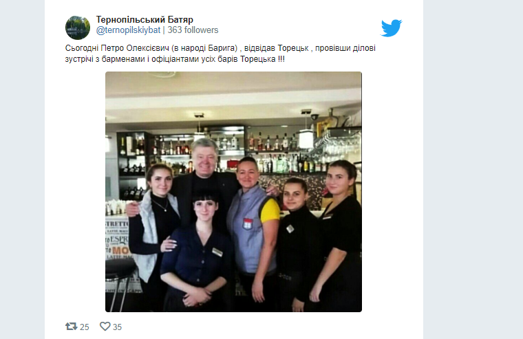 """""""Деловые встречи с барменами"""": в сети появился новый мем о Порошенко"""