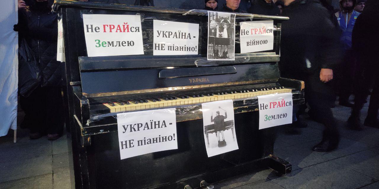 """""""Украина - не пианино"""": под Офис Зеленского принесли пианино"""