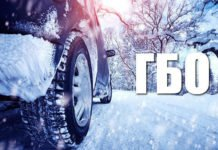 Водителям рассказали, как безопасно эксплуатировать авто с ГБО зимой - today.ua