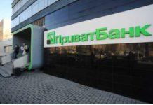 ПриватБанк блокирует карты клиентов - today.ua