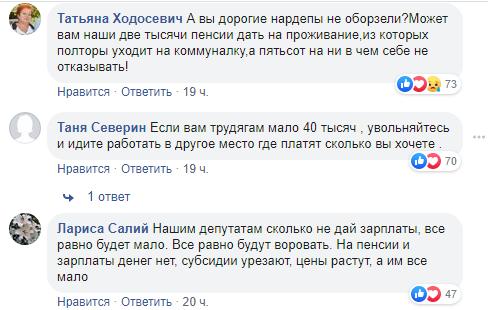 Украинцы раскритиковали инициативу Разумкова о повышении зарплат нардепам: в соцсетях назрел скандал