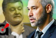 Порошенко грозит уголовная ответственность: Генпрокурор Рябошапка сделал громкое заявление - today.ua