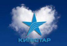Стало известно, сколько Киевстар зарабатывает на одном абоненте - today.ua