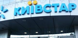 Киевстар разрешил пользоваться услугами без оплаты - today.ua