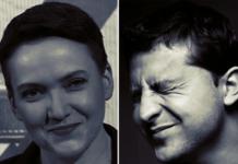 """""""Не будь лохом"""": Савченко набросилась на Зеленского - today.ua"""