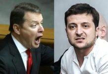 Ляшко грубо оскорбил Зеленского: скандальное видео - today.ua