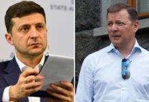 Ляшко угрожает Зеленскому импичментом (видео) - today.ua