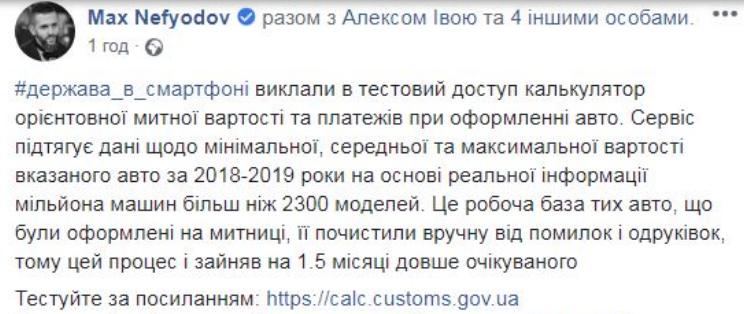 """Розмитнення """"євроблях"""": митниця запустила нову послугу"""