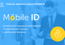Киевстар сделал услугу Mobile ID бесплатной - today.ua