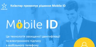 """Киевстар сделал услугу Mobile ID бесплатной"""" - today.ua"""