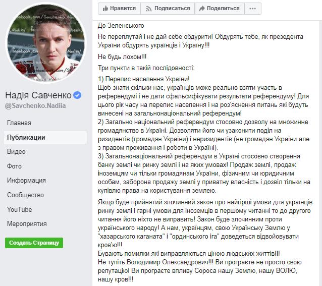 """""""Не будь лохом"""": Савченко набросилась на Зеленского"""